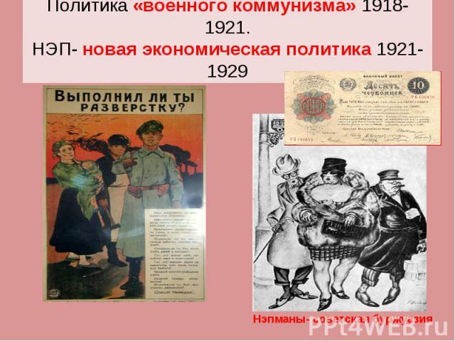 Политика «военного коммунизма» 1918-1921. НЭП- новая экономическая политика 1921-1929