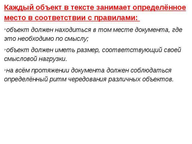Каждый объект в тексте занимает определённое место в соответствии с правилами: объект должен находиться в том месте документа, где это необходимо по смыслу; объект должен иметь размер, соответствующий своей смысловой нагрузки. на всём протяжении док…