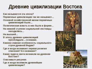 Древние цивилизации Востока Как называется эта эпоха? Первичные цивилизации так