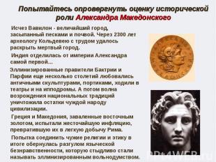 Попытайтесь опровергнуть оценку исторической роли Александра Македонского Исчез