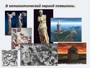 В эллинистический период появились: