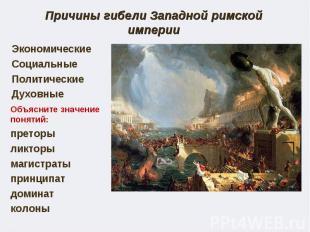 Причины гибели Западной римской империиЭкономические Социальные Политические Дух