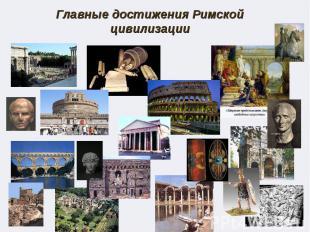 Главные достижения Римской цивилизации