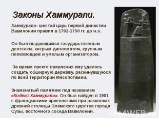 Законы Хаммурапи. Хаммурапи- шестой царь первой династии Вавилонии правил в 1792