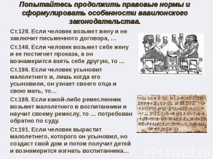 Попытайтесь продолжить правовые нормы и сформулировать особенности вавилонского