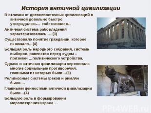 История античной цивилизации В отличии от древневосточных цивилизаций в античной