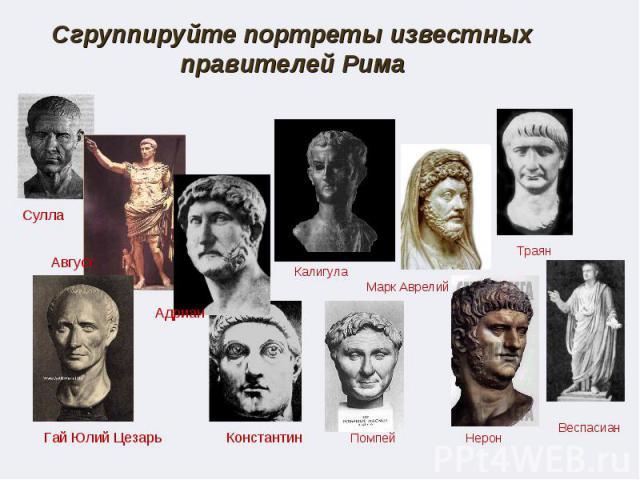 Сгруппируйте портреты известных правителей Рима
