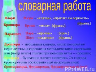 словарная работа Брошюра - небольшая книжка, листы которой не переплетены, а скр