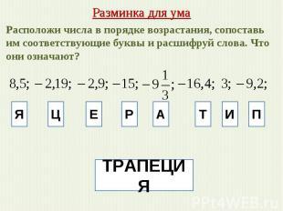 Разминка для ума Расположи числа в порядке возрастания, сопоставь им соответству