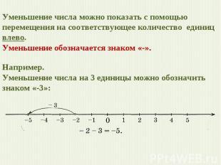 Уменьшение числа можно показать с помощью перемещения на соответствующее количес