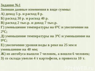 Задание №1 Запиши данные изменения в виде суммы: А) доход 5 р. и расход 8 р. Б)
