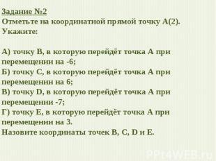Задание №2 Отметьте на координатной прямой точку А(2). Укажите: А) точку В, в ко