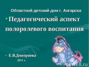 Областной детский дом г. Ангарска Педагогический аспект полоролевого воспитания