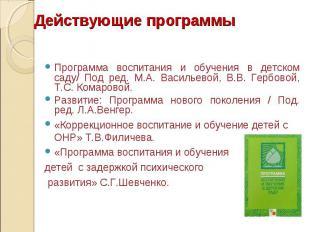Действующие программы Программа воспитания и обучения в детском саду/ Под ред. М