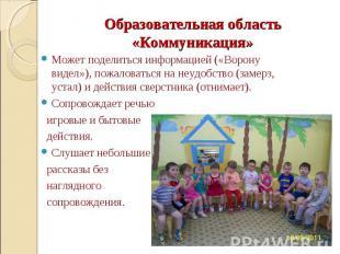 Образовательная область «Коммуникация» Может поделиться информацией («Ворону вид