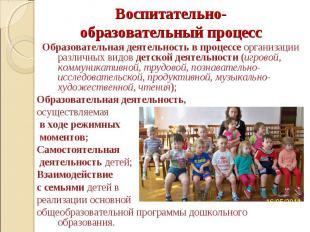 Воспитательно-образовательный процесс Образовательная деятельность в процессе ор