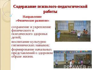 Содержание психолого-педагогической работы Направление «Физическое развитие» сох