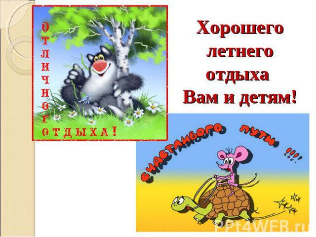 Хорошего летнего отдыха Вам и детям!