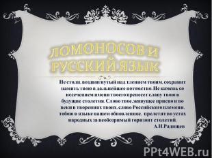 Ломоносов и Русский язык Не столп, воздвигнутый над тлением твоим, сохранит памя