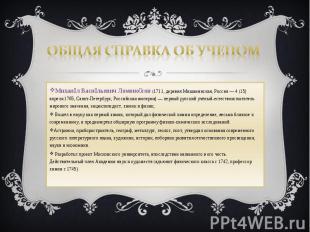 Общая справка об ученом Михаи л Васи льевич Ломоно сов (1711, деревня Мишанинска