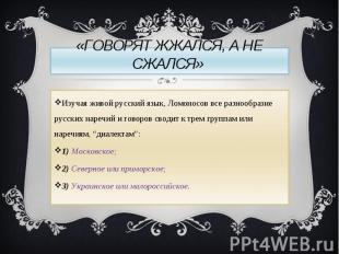 «Говорят жжался, а не сжался» Изучая живой русский язык, Ломоносов все разнообра