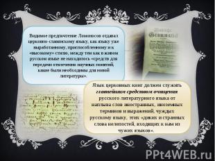 Видимое предпочтение Ломоносов отдавал церковно-славянскому языку, как языку уже