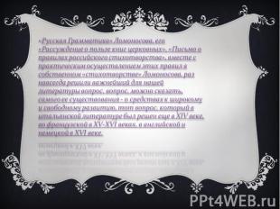 «Русская Грамматика» Ломоносова, его «Рассуждение о пользе книг церковных», «Пис