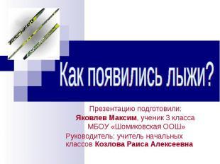 Как появились лыжи? Презентацию подготовили: Яковлев Максим, ученик 3 класса МБО