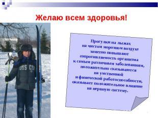 Желаю всем здоровья! Прогулки на лыжах на чистом морозном воздухе заметно повыша