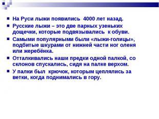 На Руси лыжи появились 4000 лет назад. Русские лыжи – это две парных узеньких до