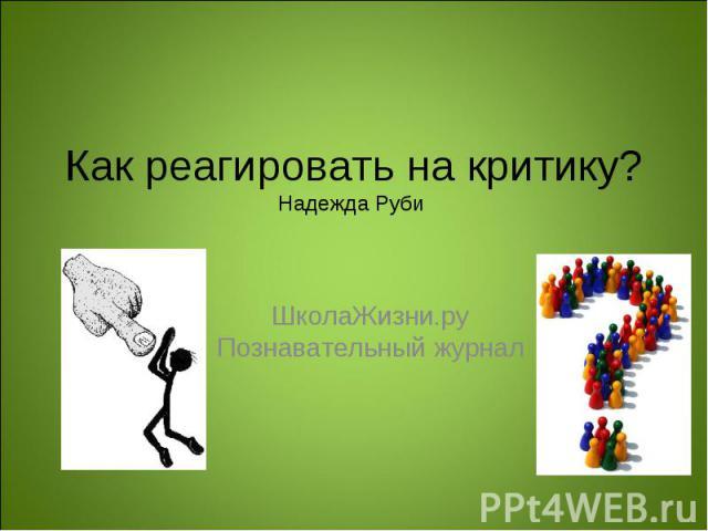Как реагировать на критику? Надежда Руби ШколаЖизни.ру Познавательный журнал