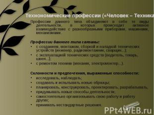Технономические профессии («Человек – Техника») Профессии данного типа объединяю