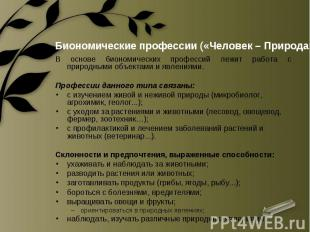 Биономические профессии («Человек – Природа») В основе биономических профессий л