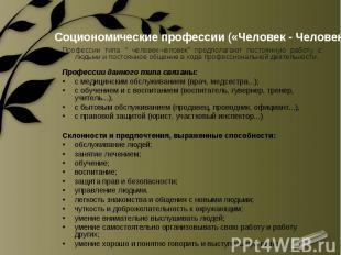 """Социономические профессии («Человек - Человек») Профессии типа """" человек-человек"""