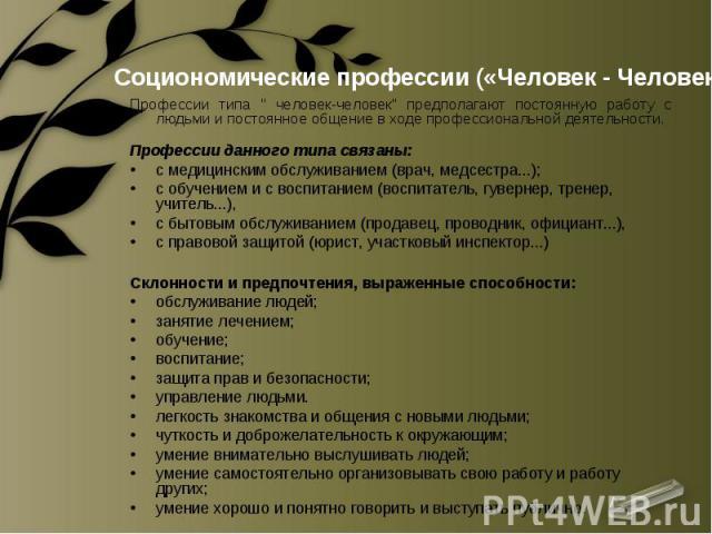 Социономические профессии («Человек - Человек») Профессии типа