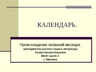 Календарь Происхождение названий месяцев. преподаватель русского языка и литерат