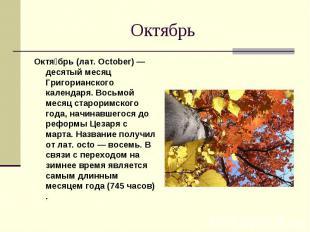 Октябрь Октя брь (лат. October) — десятый месяц Григорианского календаря. Восьмо