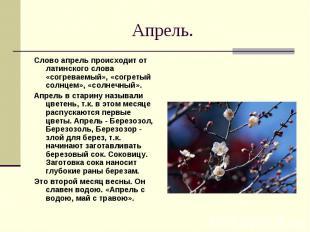 Апрель. Слово апрель происходит от латинского слова «согреваемый», «согретый сол
