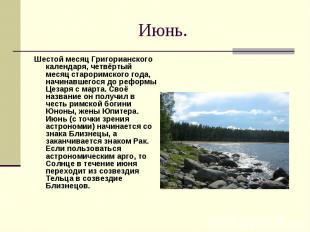 Июнь. Шестой месяц Григорианского календаря, четвёртый месяц староримского года,