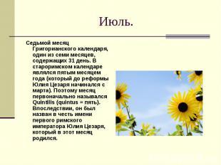 Июль. Седьмой месяц Григорианского календаря, один из семи месяцев, содержащих 3