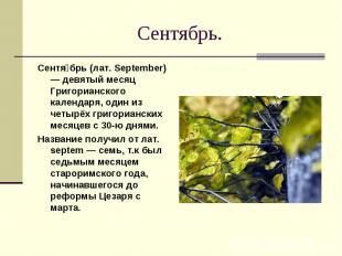 Сентябрь. Сентя брь (лат. September) — девятый месяц Григорианского календаря, о