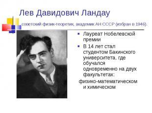 Лев Давидович Ландау советский физик-теоретик, академик АН СССР (избран в 1946).