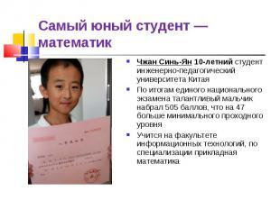 Самый юный студент — математик Чжан Синь-Ян 10-летний студент инженерно-педагоги