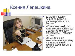 Ксения Лепешкина 12-летняя Ксения пишет реферат о многопартийности в России «О ч