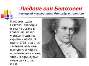 Людвиг ван Бетховен немецкий композитор, дирижёр и пианист К восьми годам Бетхов