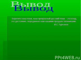 Вывод Берегите наш язык, наш прекрасный русский язык – это клад, это достояние,