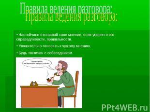 Правила ведения разговора: Настойчиво отстаивай свое мнение, если уверен в его с