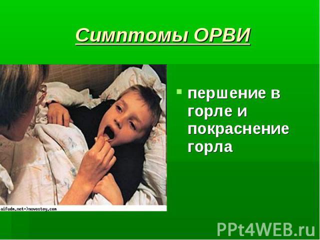 Симптомы ОРВИ першение в горле и покраснение горла