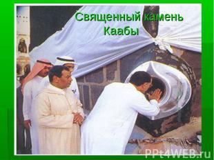 Священный камень Каабы