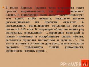 В тексте Даниила Гранина часто встречается такое средство выразительности, как р
